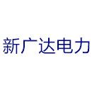 深圳市新广达电力设计咨询有限公司