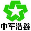 江苏中军浩鑫能源科技有限公司