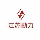江苏勤力热电有限公司